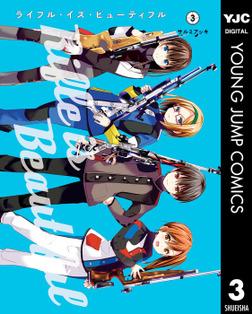 ライフル・イズ・ビューティフル 3-電子書籍