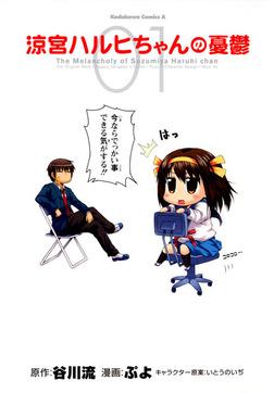 涼宮ハルヒちゃんの憂鬱(1)-電子書籍