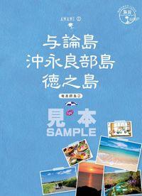 島旅 03 与論島 沖永良部島 徳之島(奄美群島2) 【見本】
