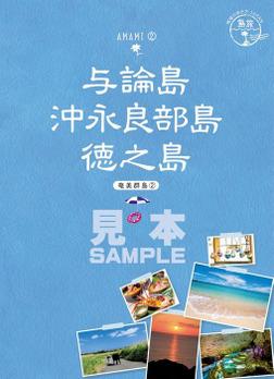 島旅 03 与論島 沖永良部島 徳之島(奄美群島2) 【見本】-電子書籍