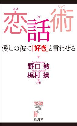 恋話術-電子書籍