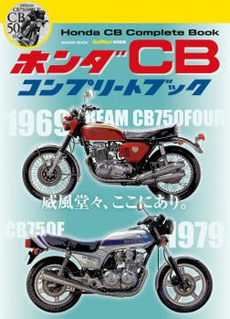 ホンダ CB コンプリートブック-電子書籍