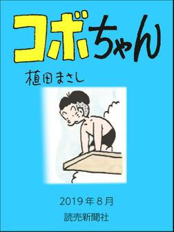 コボちゃん 2019年8月-電子書籍