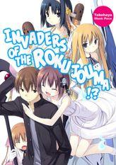FREE: Invaders of the Rokujouma!? Volume 1