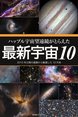ハッブル宇宙望遠鏡がとらえた最新宇宙10 2015年公開の画像から厳選した10天体-電子書籍