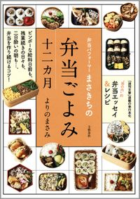 弁当パフォーマーまさきちの 弁当ごよみ十二カ月(文春e-book)