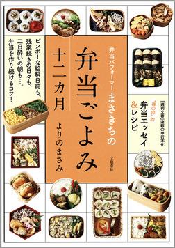 弁当パフォーマーまさきちの 弁当ごよみ十二カ月-電子書籍