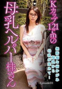 Kカップ121cmの母乳ヘルパー 桂さん Episode01