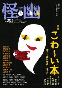 怪と幽 vol.004 2020年5月