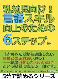 乳幼児向け!言語スキル向上のための6ステップ。