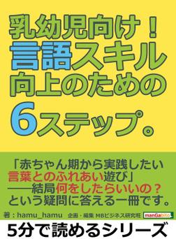 乳幼児向け!言語スキル向上のための6ステップ。-電子書籍