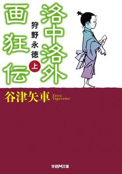 洛中洛外画狂伝 狩野永徳 上-電子書籍