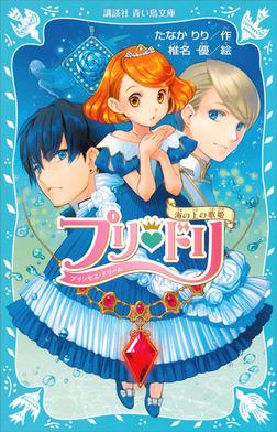 プリ・ドリ 海の上の歌姫-電子書籍