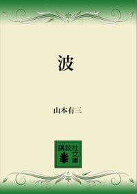 波(講談社文庫)