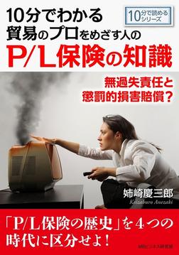10分でわかる貿易のプロをめざす人のためのP/L保険の知識。無過失責任と懲罰的損害賠償?-電子書籍