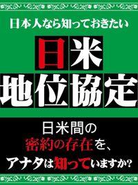 日本人なら知っておきたい 日米地位協定