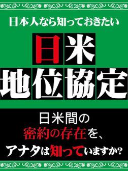 日本人なら知っておきたい 日米地位協定-電子書籍