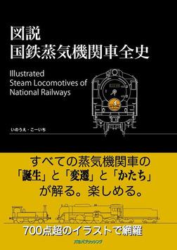 図説 国鉄蒸気機関車全史-電子書籍