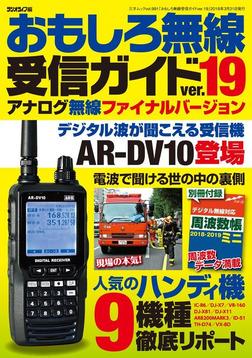 おもしろ無線受信ガイドver.19-電子書籍