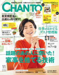 CHANTO 2018年 11月号-電子書籍