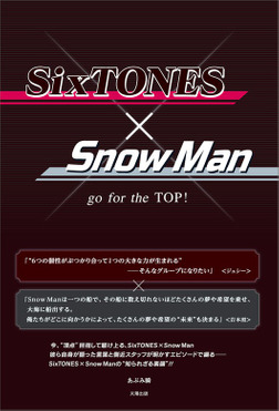 SixTONES×Snow Man ―go for the TOP!―-電子書籍