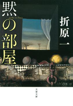 黙の部屋-電子書籍