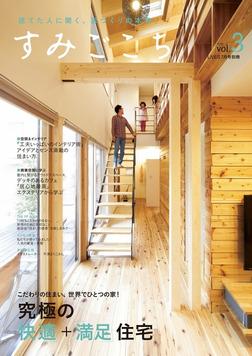 すみごこち vol.3-電子書籍
