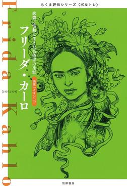 フリーダ・カーロ ──悲劇と情熱に生きた芸術家の生涯-電子書籍