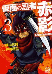 仮面の忍者赤影Remains 3