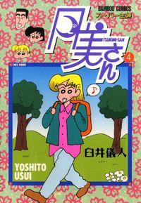 スーパー主婦 月美さん (4)