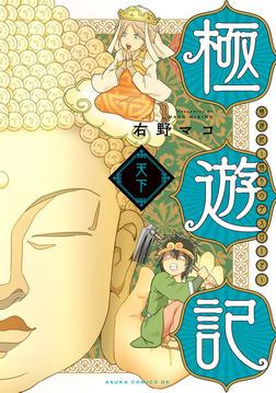 極遊記 ~悟りのデスロード~ 天下-電子書籍