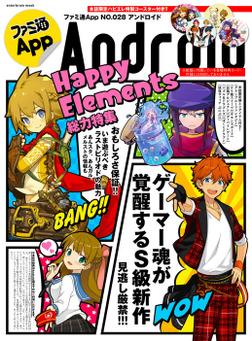 ファミ通App NO.028 Android-電子書籍