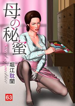 母の秘蜜 63話-電子書籍