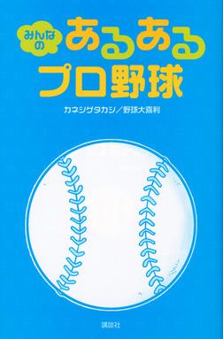 みんなの あるあるプロ野球-電子書籍