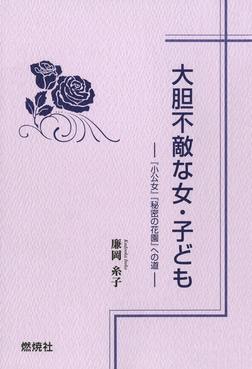 大胆不敵な女・子ども : 『小公女』『秘密の花園』への道-電子書籍