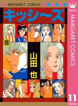 キッシ~ズ 11-電子書籍