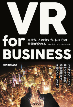 VR for BUSINESS ─ 売り方、人の育て方、伝え方の常識が変わる-電子書籍
