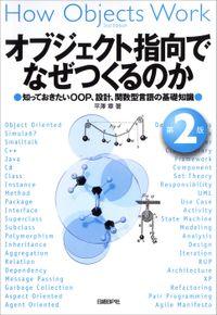 オブジェクト指向でなぜつくるのか第2版 知っておきたいOOP、設計、関数型言語の基礎知識