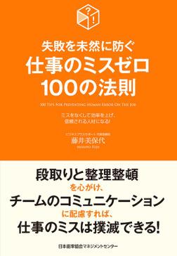 失敗を未然に防ぐ 仕事のミスゼロ100の法則-電子書籍