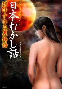 本当は恐い! 日本むかし話 封印された裏物語