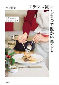 フランス流しまつで温かい暮らし フランス人は3皿でもてなす(講談社の実用BOOK)