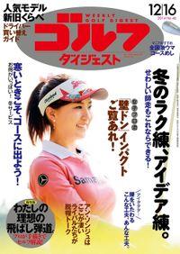 週刊ゴルフダイジェスト 2014/12/16号