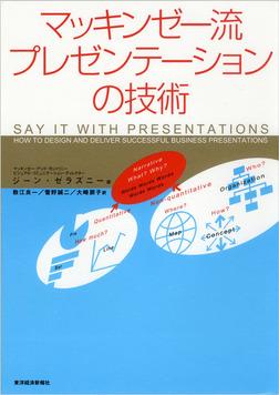 マッキンゼー流 プレゼンテーションの技術-電子書籍