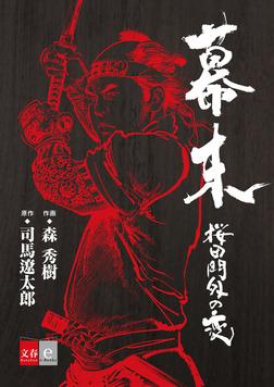 幕末 桜田門外の変【文春e-Books】-電子書籍