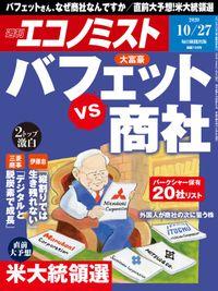 週刊エコノミスト (シュウカンエコノミスト) 2020年10月27日号