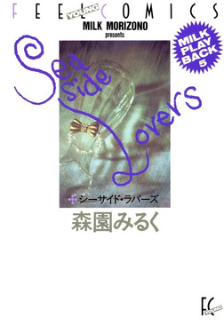 シーサイド・ラバーズ-電子書籍