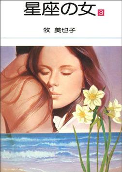 星座の女 3巻-電子書籍