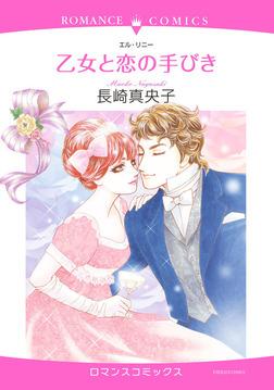 乙女と恋の手びき-電子書籍