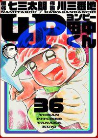 4P田中くん 36巻