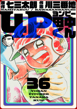 4P田中くん 36巻-電子書籍